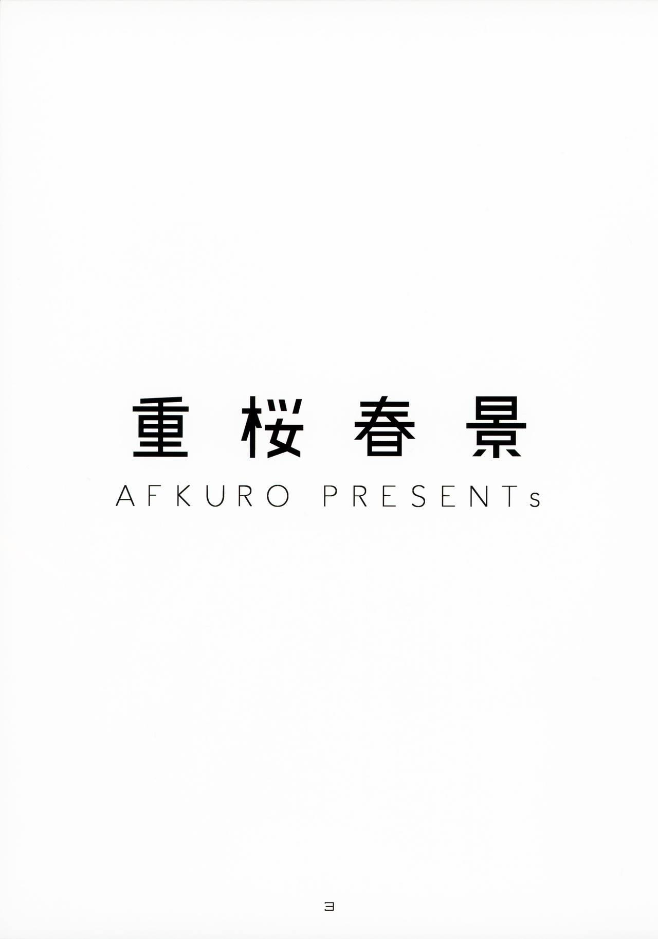 Jyuuou Shunkei 1