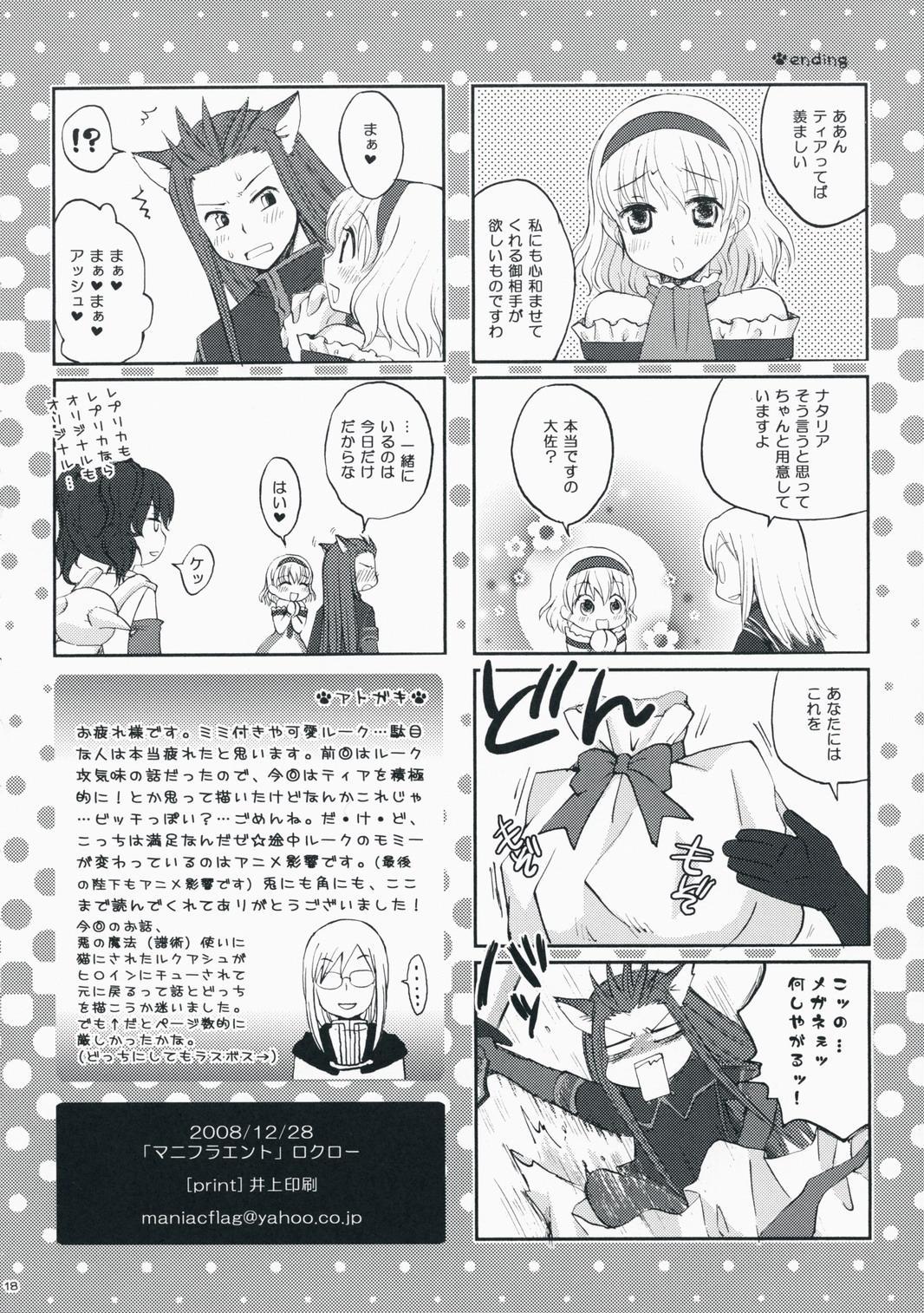 Kawaii Kotoha Yoikoto Dato Omoi Masu 16