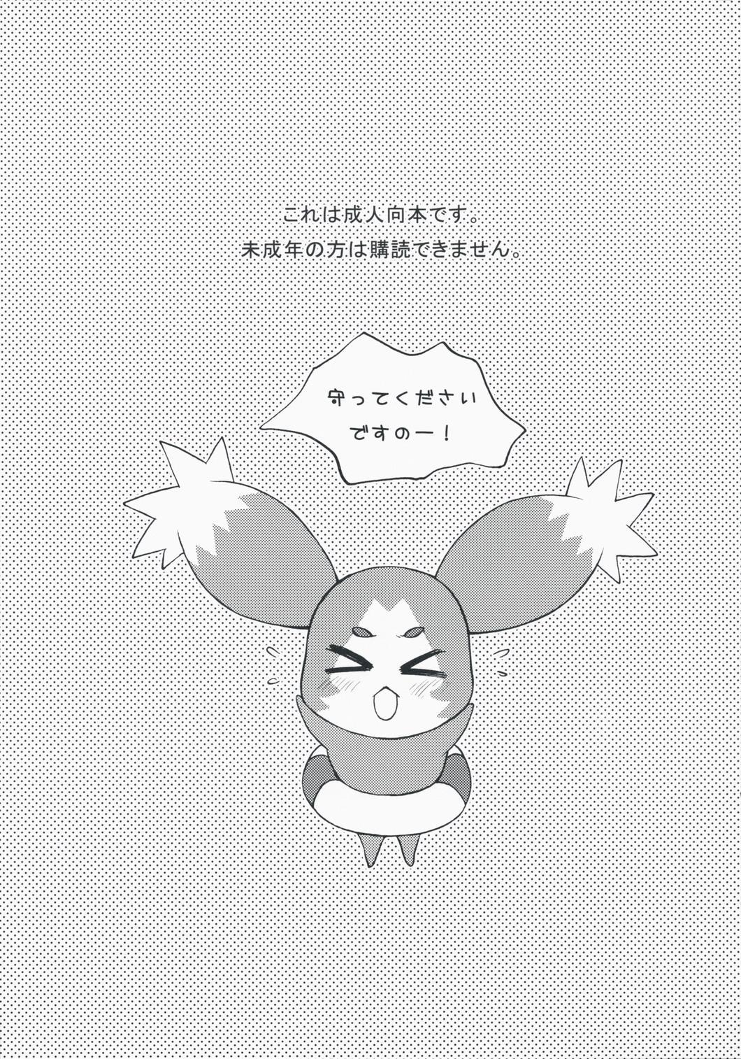 Kawaii Kotoha Yoikoto Dato Omoi Masu 1