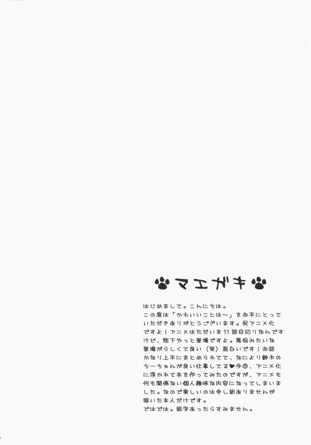 Kawaii Kotoha Yoikoto Dato Omoi Masu 2