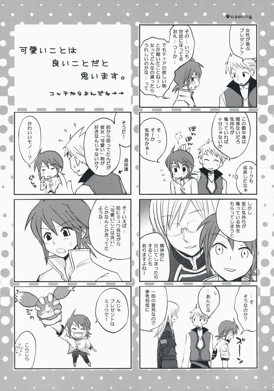 Kawaii Kotoha Yoikoto Dato Omoi Masu 3