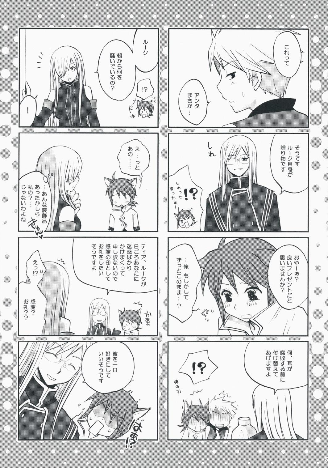 Kawaii Kotoha Yoikoto Dato Omoi Masu 5