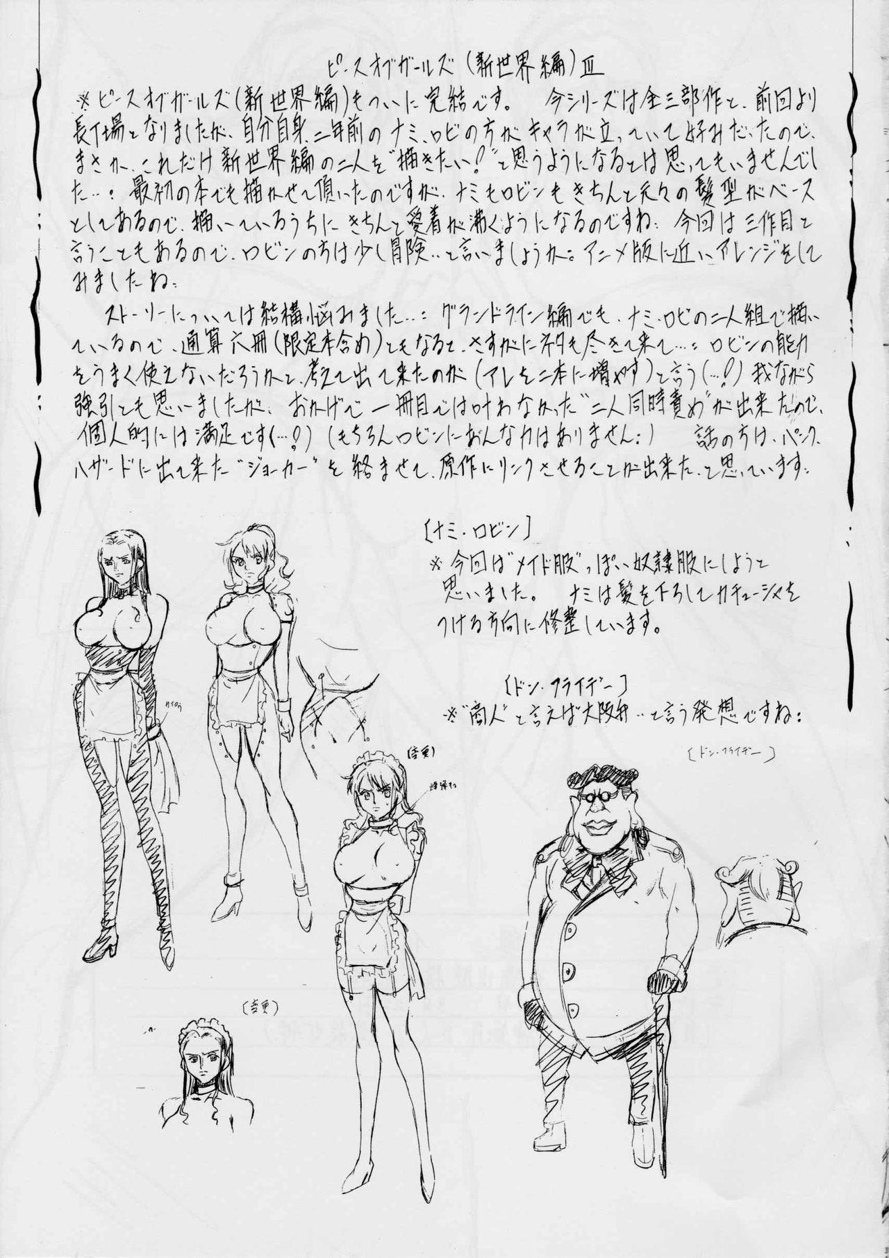 PIECE OF GIRL'S III 20