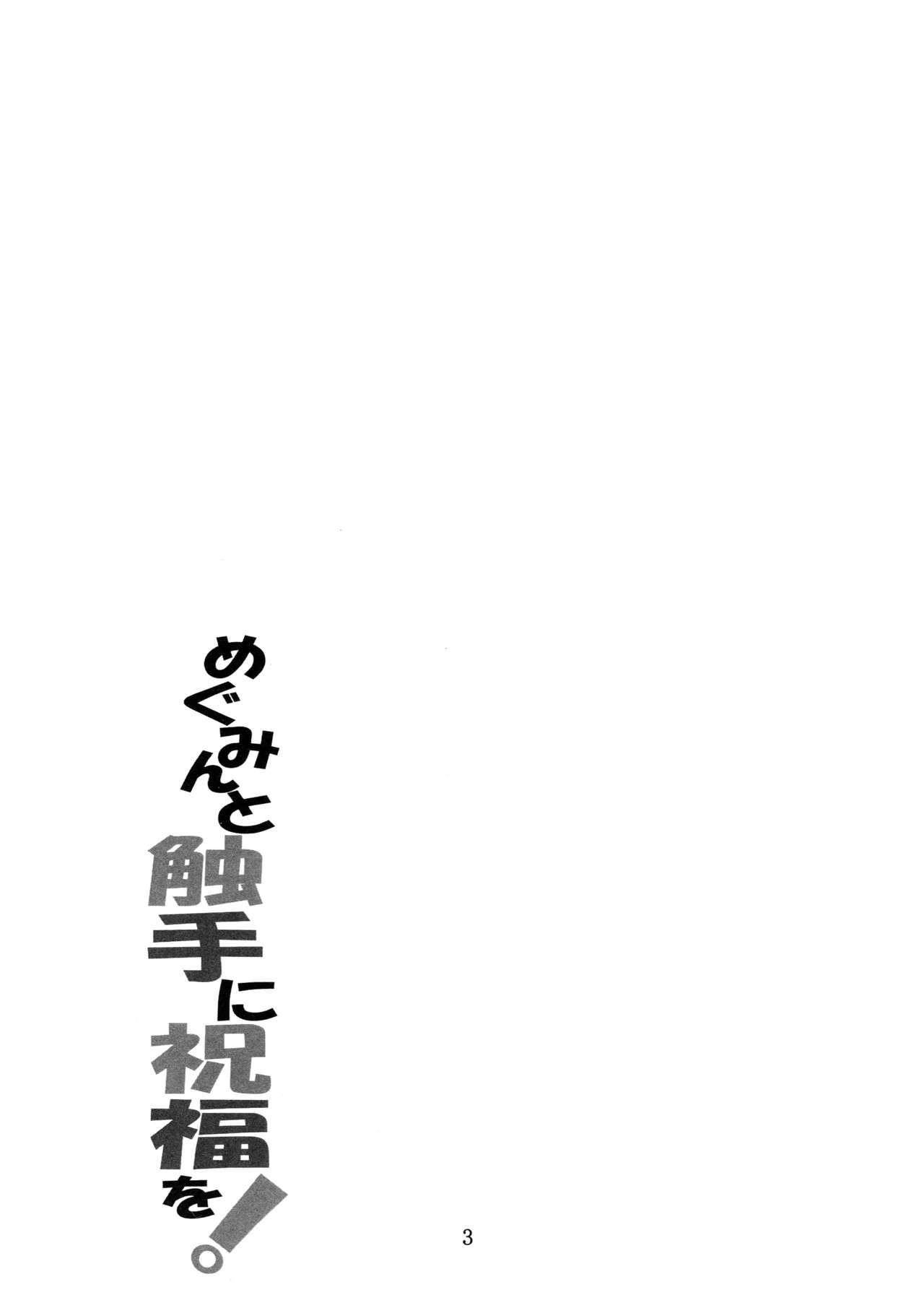 Megumin to Shokushu ni Syukufuku o! 1