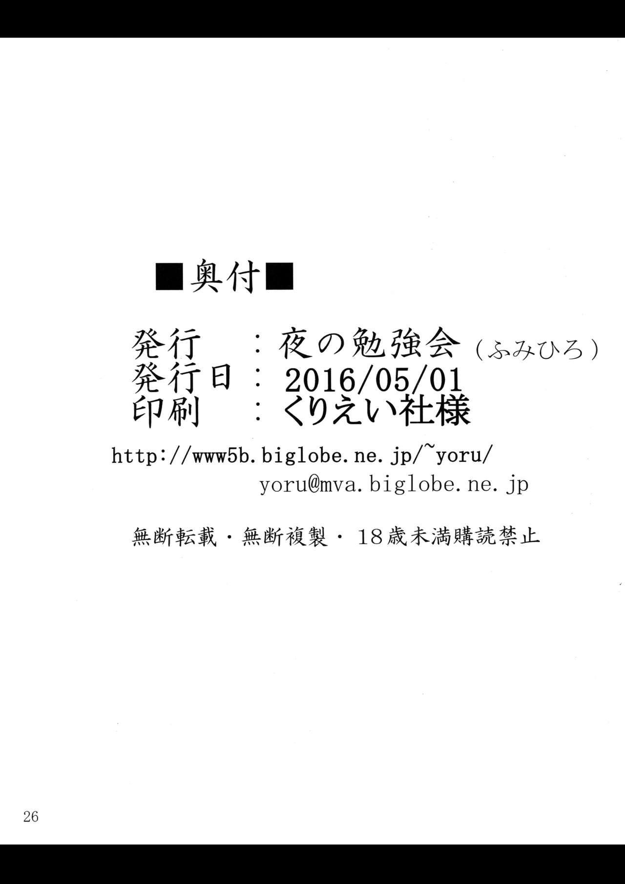 Megumin to Shokushu ni Syukufuku o! 24