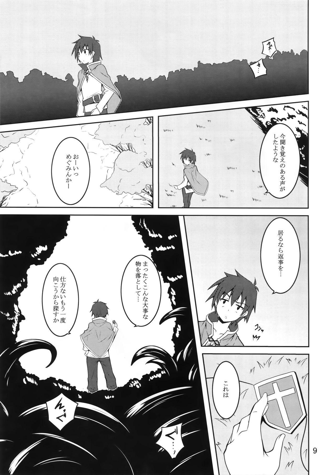 Megumin to Shokushu ni Syukufuku o! 7