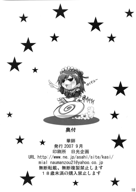 Invitation ZERO II 16
