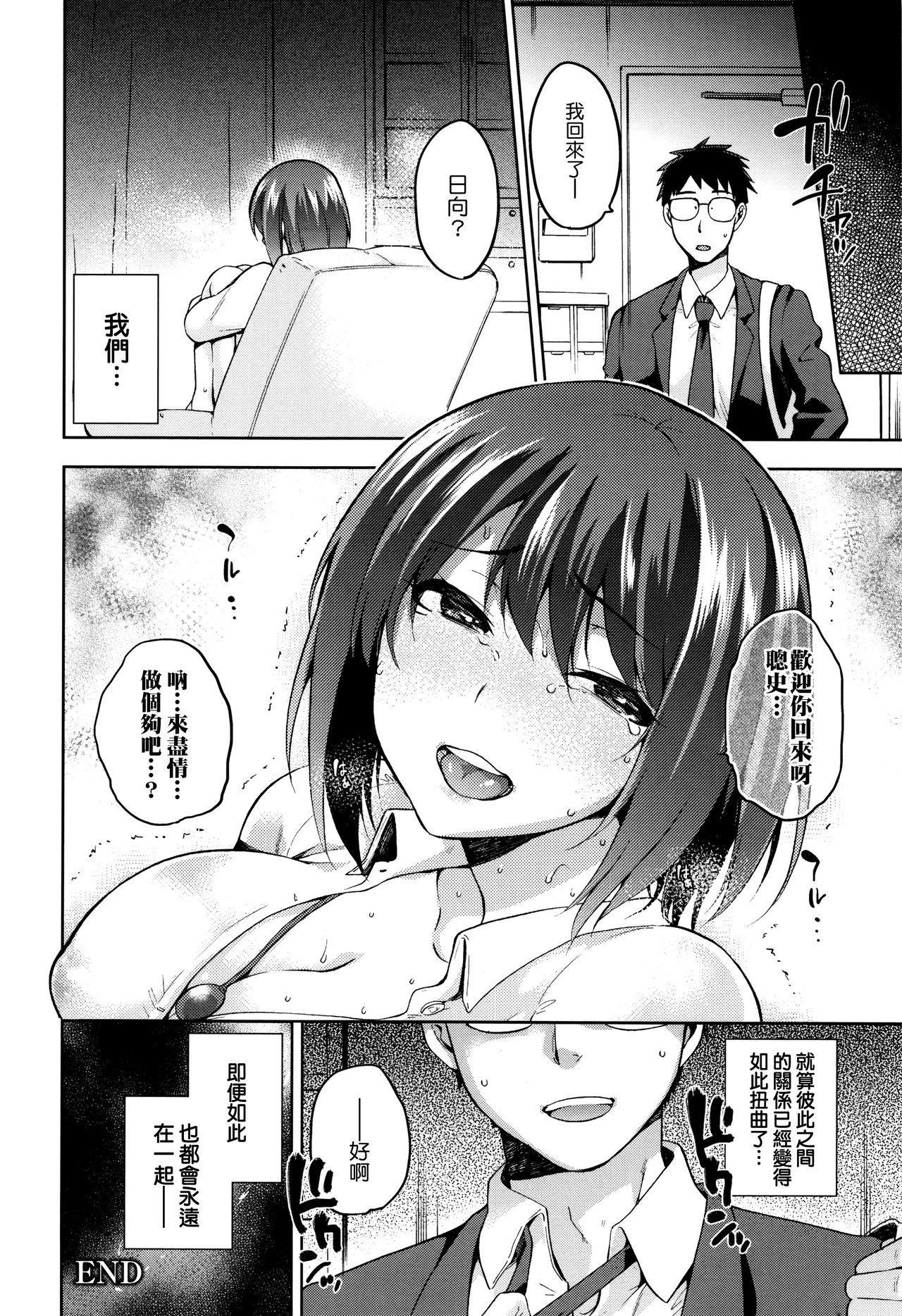 Hinata NTRism 105