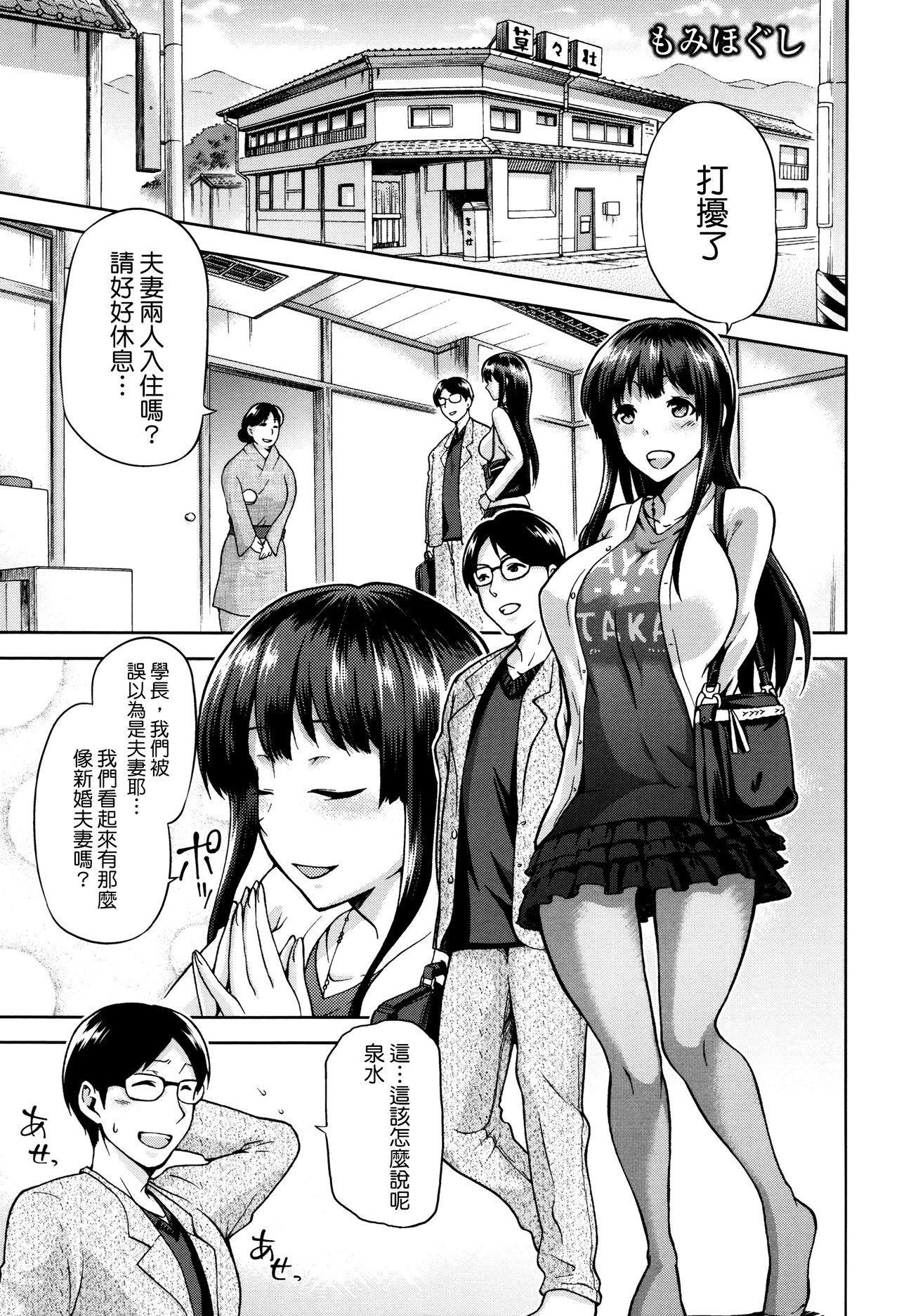 Hinata NTRism 148