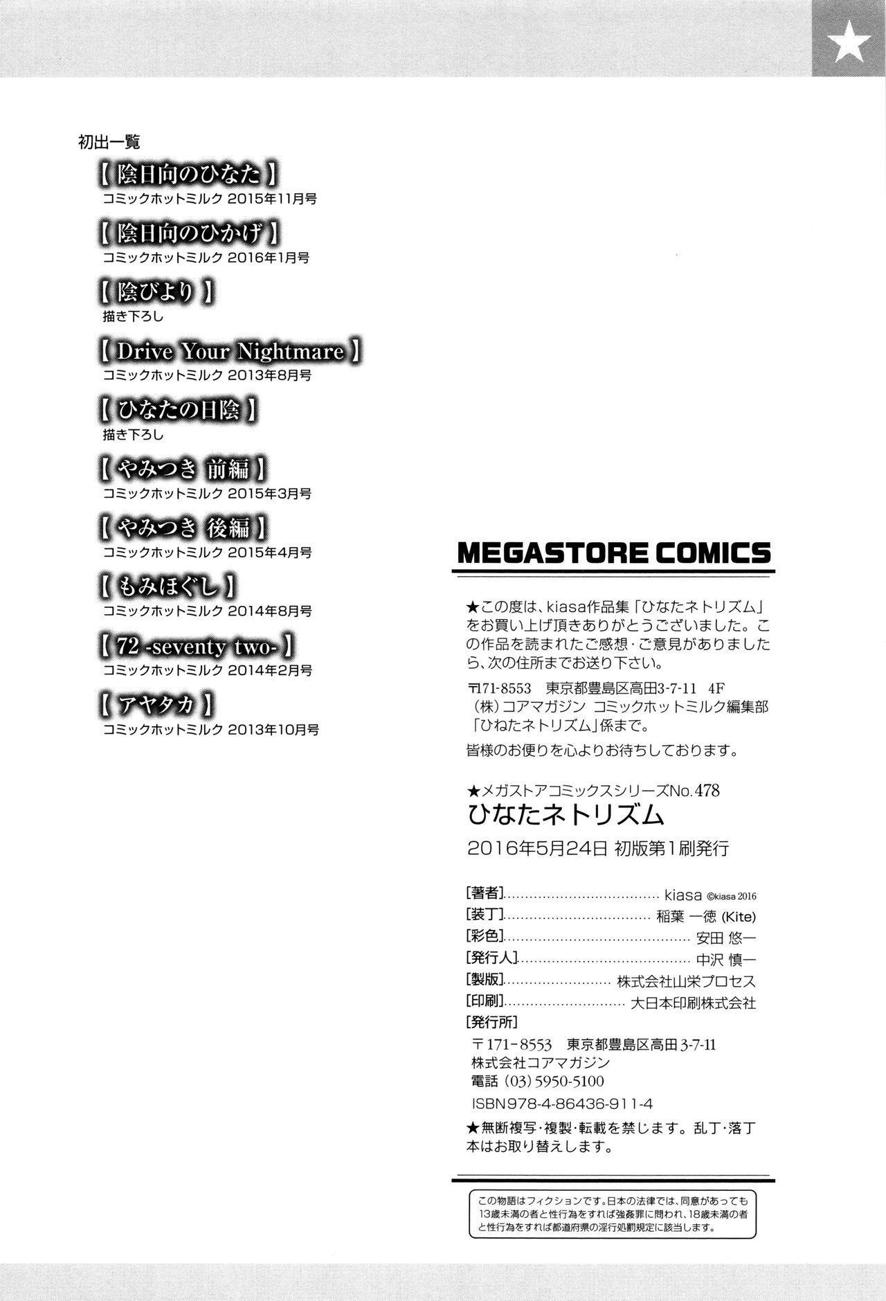 Hinata NTRism 215