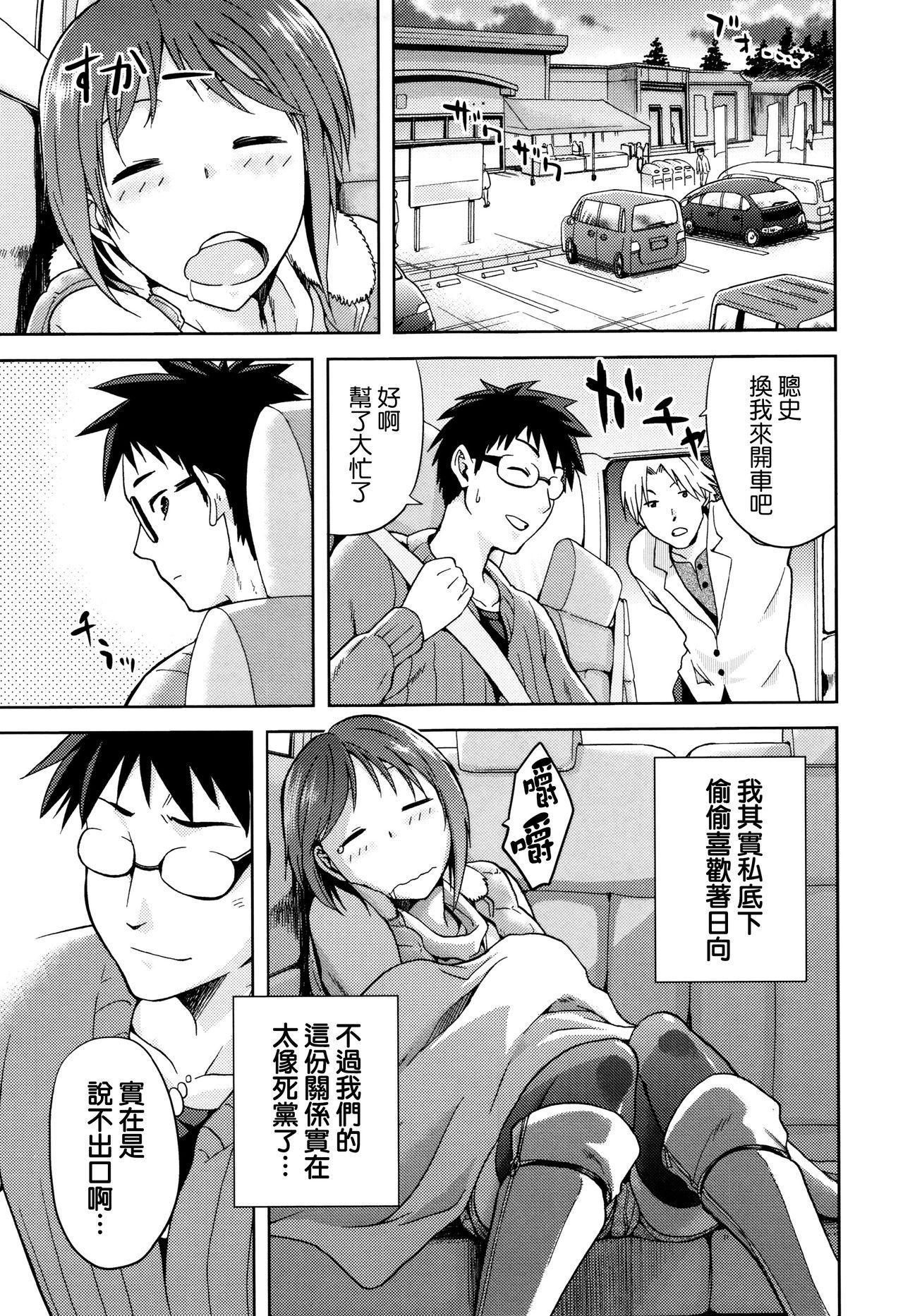 Hinata NTRism 62