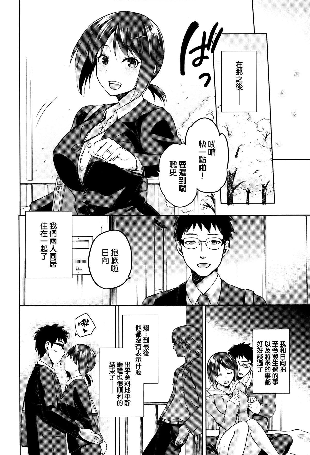 Hinata NTRism 97
