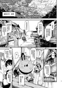 Isekai Harem Monogatari - Tales of Harem   異世界的後宮故事 8