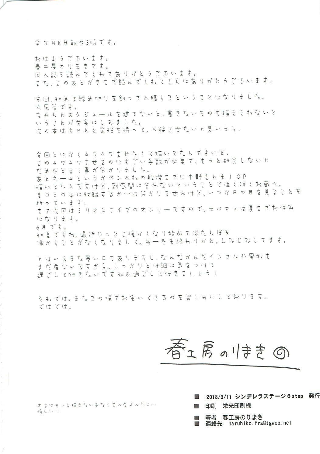 Ase mo Shitataru 24