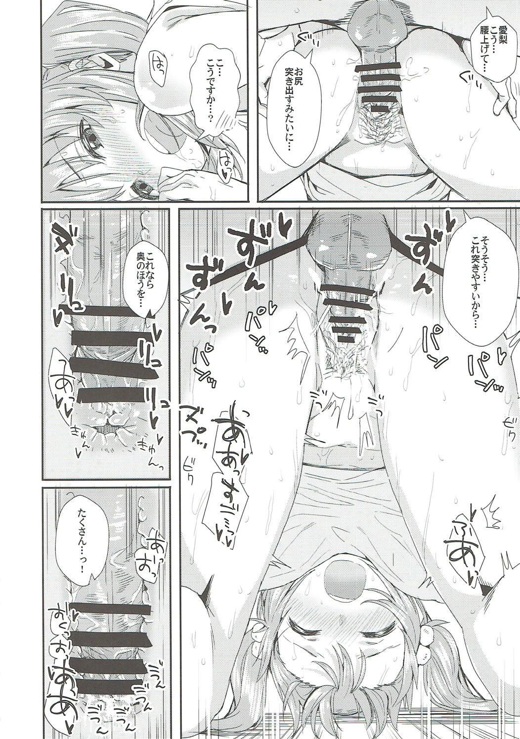 Ase mo Shitataru 6