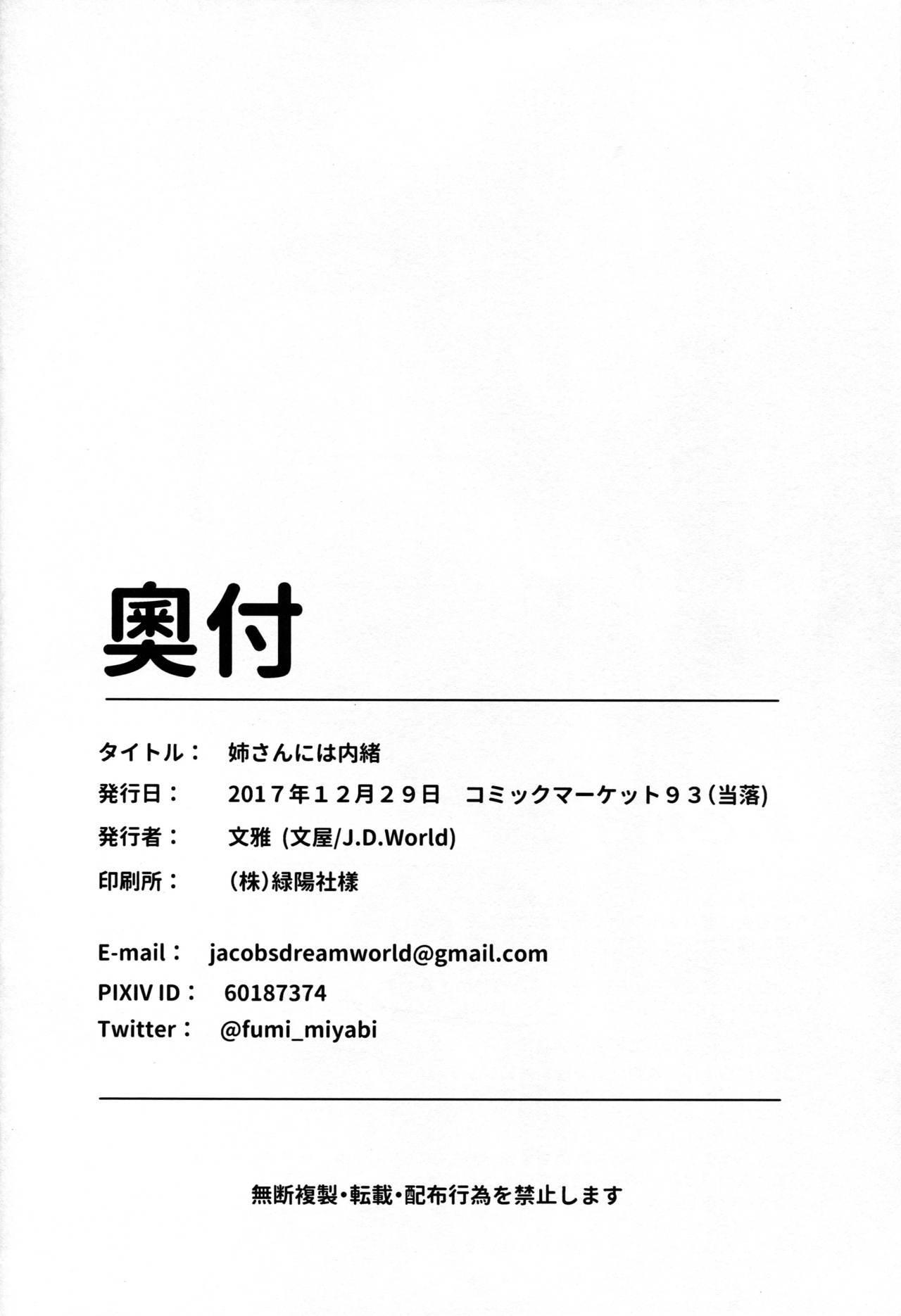 Onee-san ni wa Naisho ne 25
