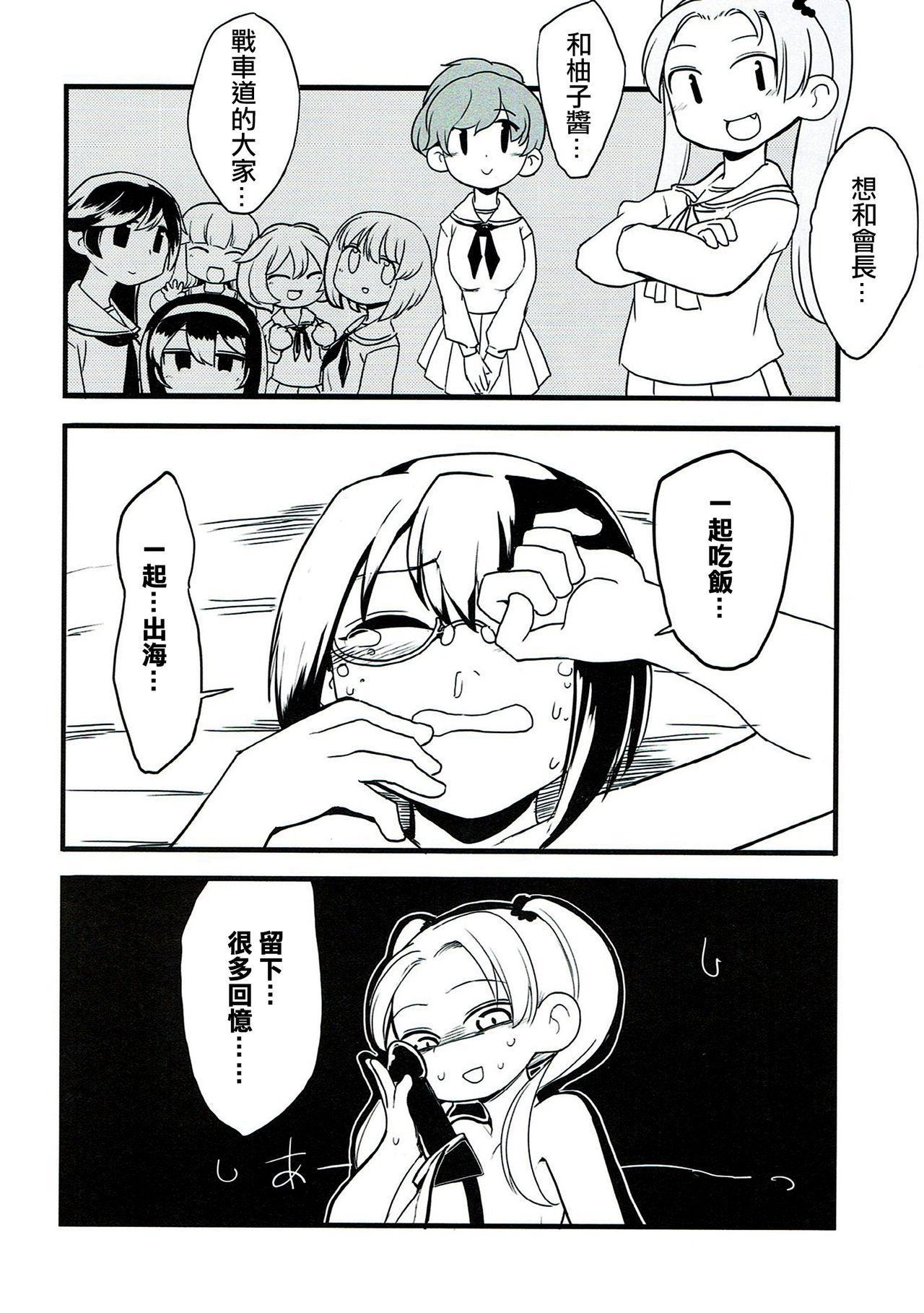 Kyou AnMomo wa Yuri Ecchi o Suru. 11