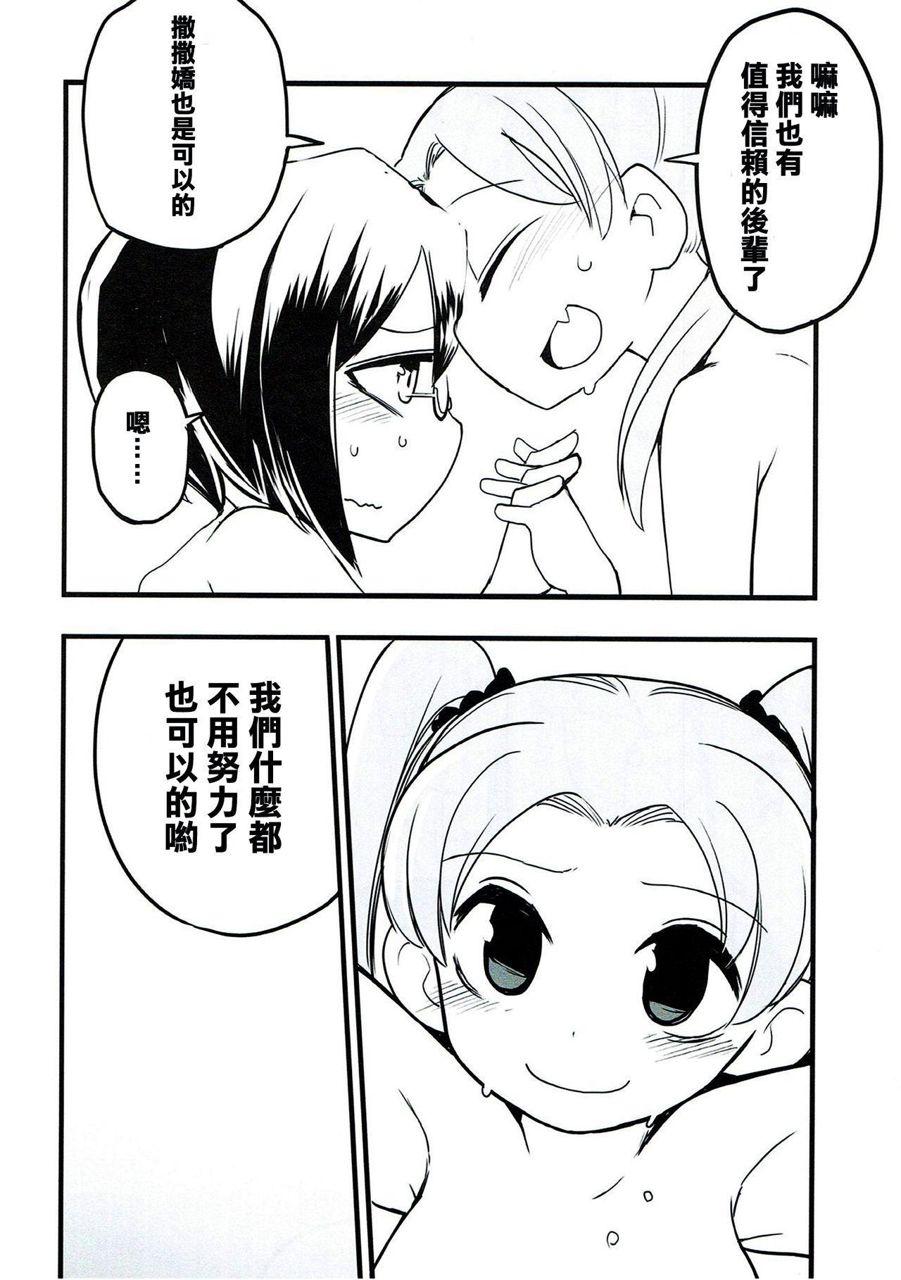 Kyou AnMomo wa Yuri Ecchi o Suru. 17