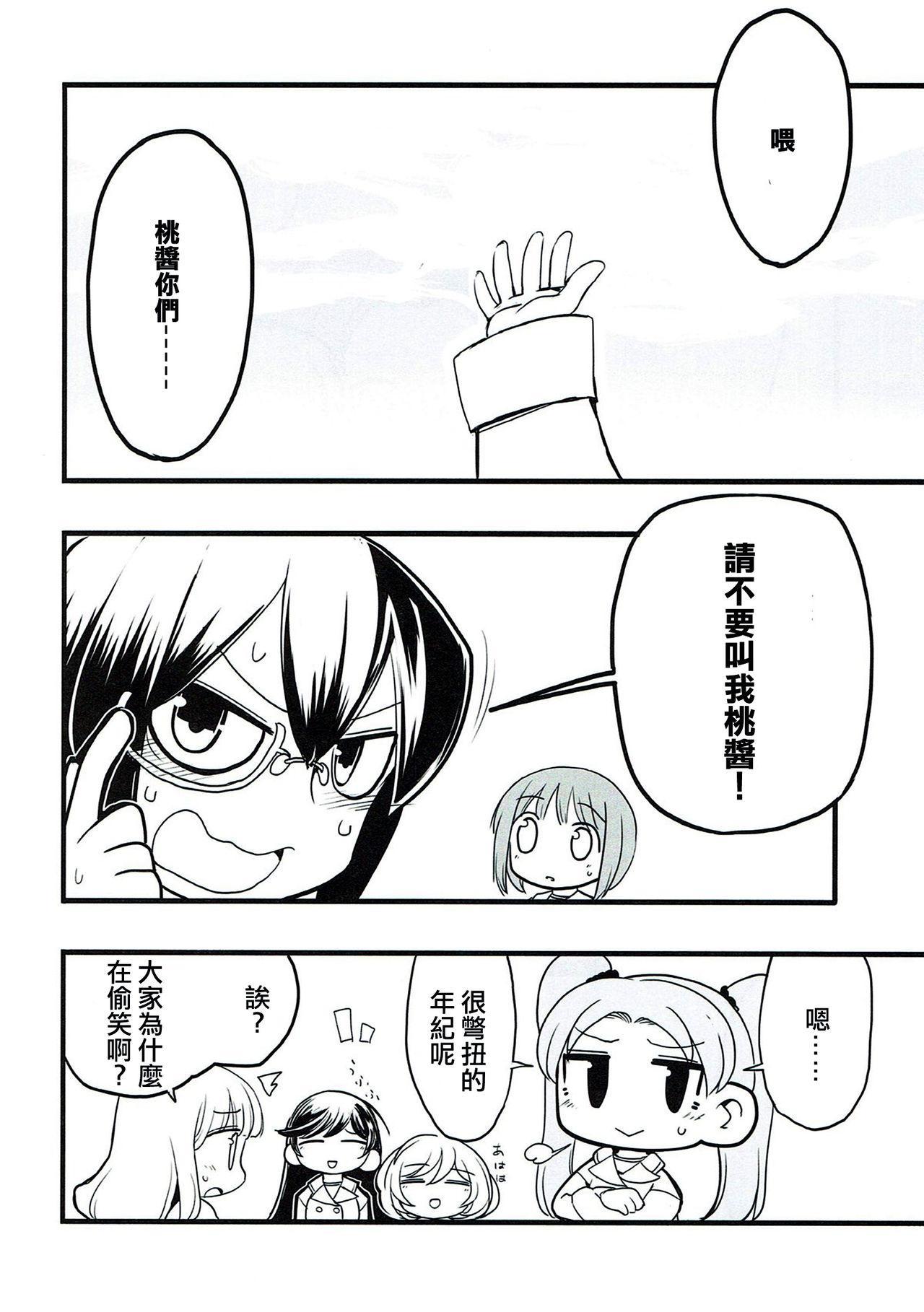 Kyou AnMomo wa Yuri Ecchi o Suru. 19