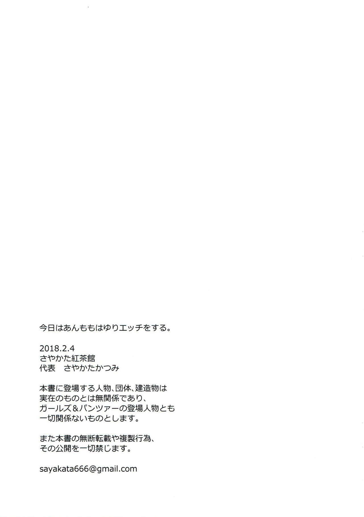 Kyou AnMomo wa Yuri Ecchi o Suru. 20