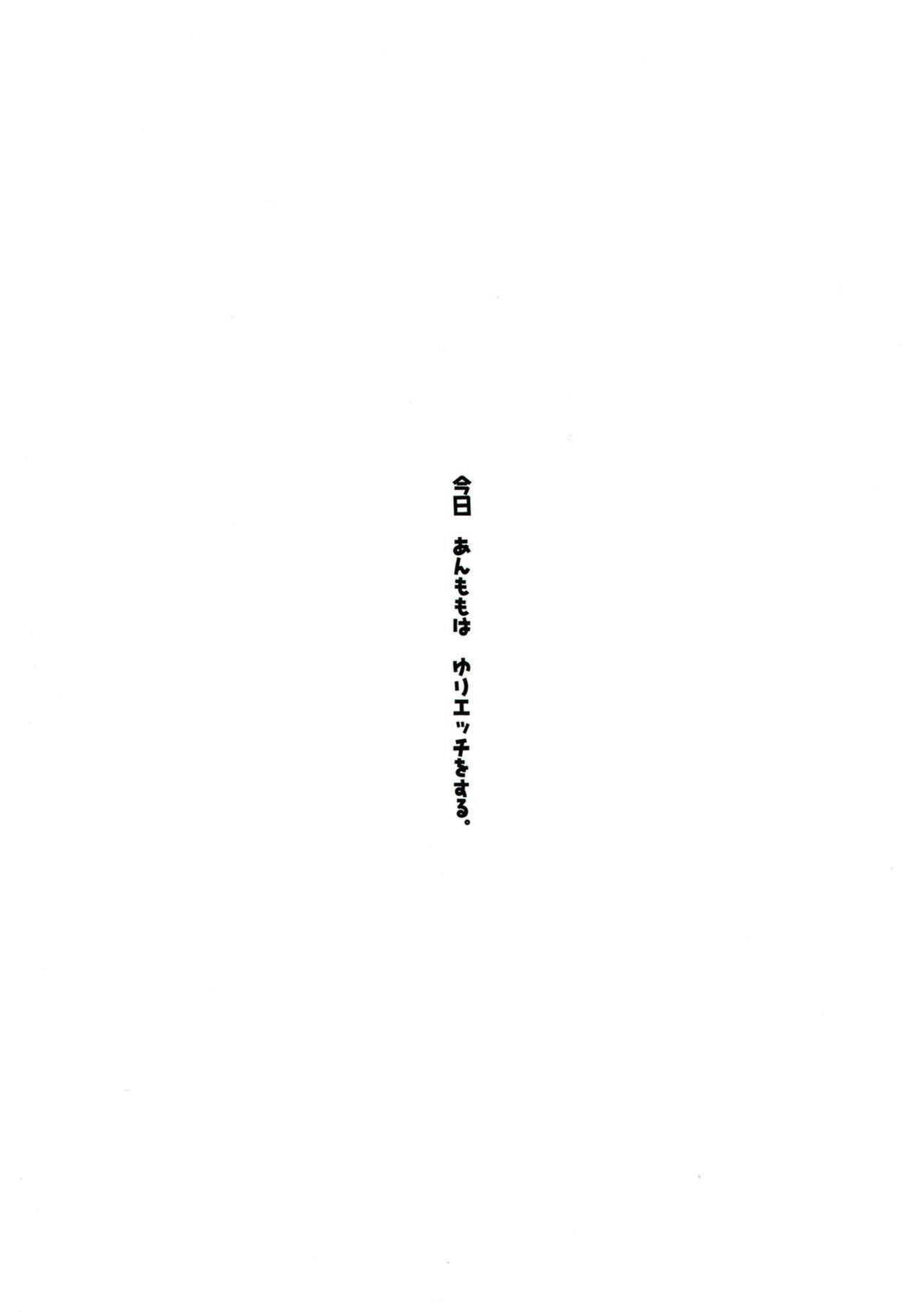 Kyou AnMomo wa Yuri Ecchi o Suru. 22