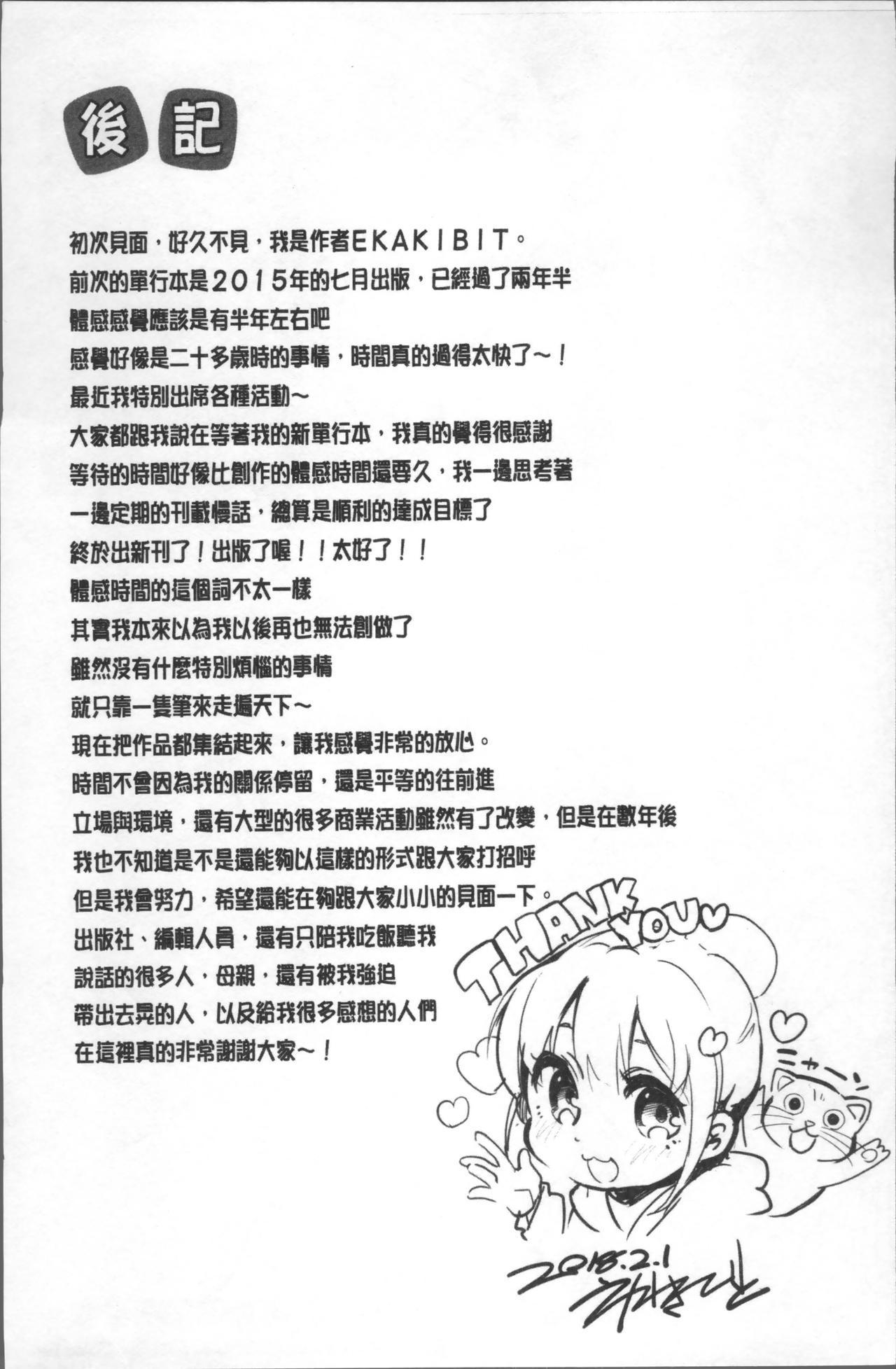 Chu ning spot   中二淫肉♥性感G點 208