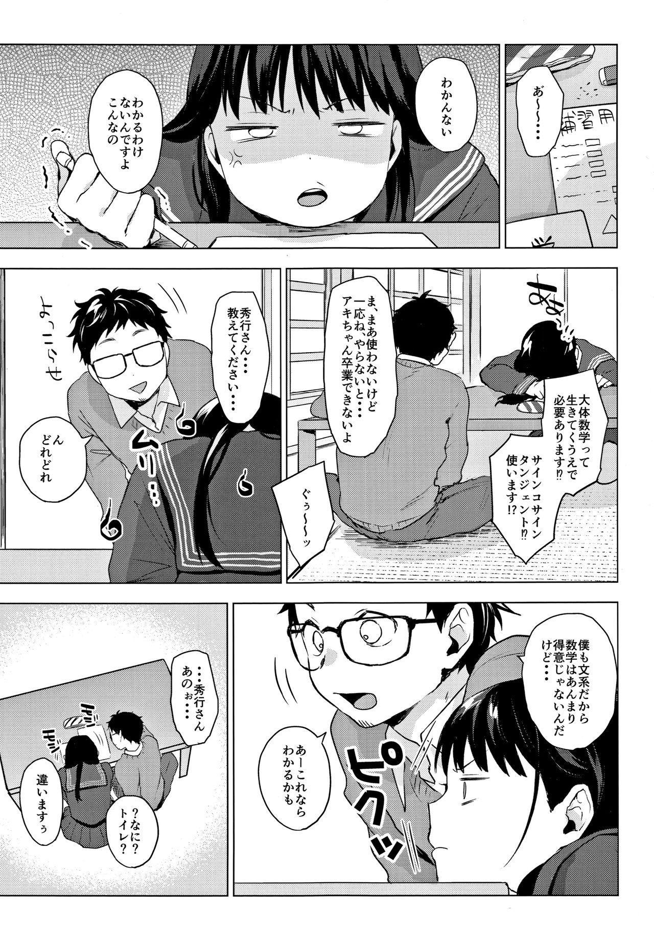SUKI ATSUME 207