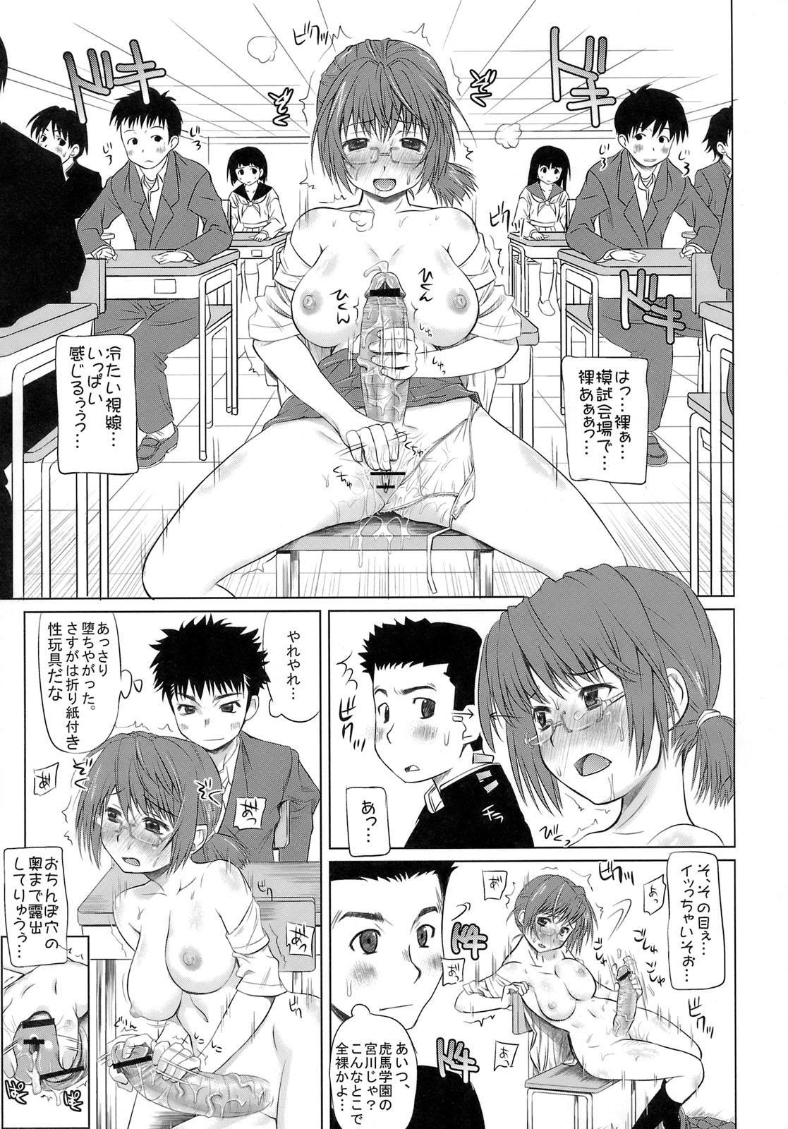 Chijoku Gakuen 3 9