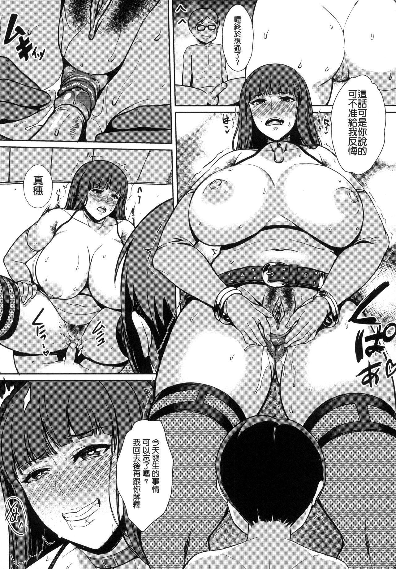 Nishizumi Fuuzoku-ryuu + 13