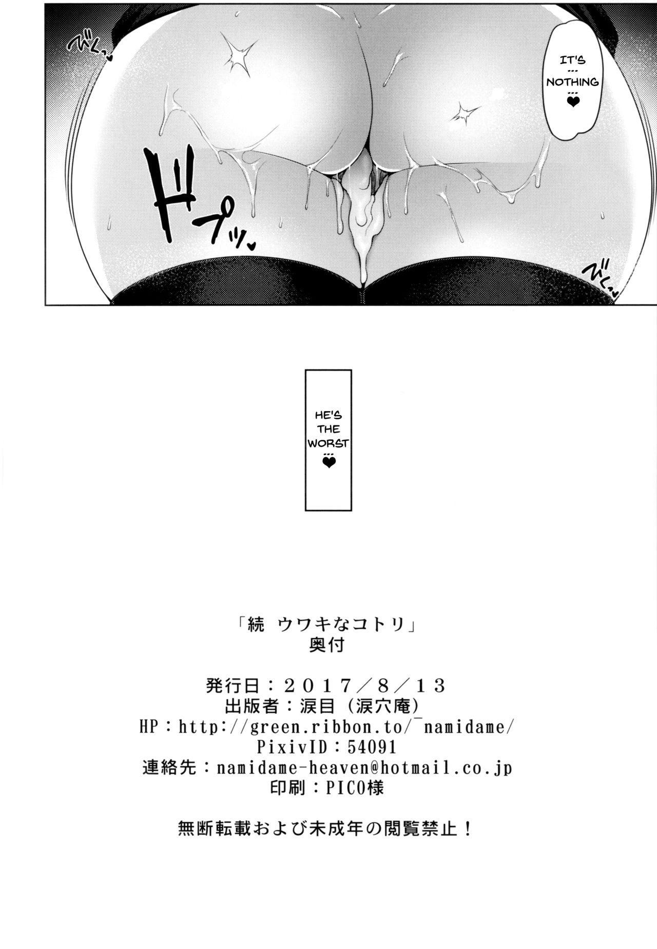 Zoku Uwaki na Kotori   Continuation- Kotori's Affair 24