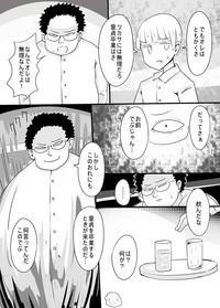 Shiraga no danshi koukousei ga akuyuu ni hame rarete ayashie kusuri o nomasa retara jotaika shite shimattakeredo nashikuzushi-teki ni SEX suru fun'iki ni natte iru. 3
