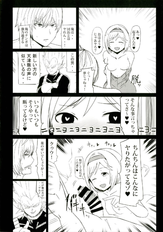 Dosukebe Djeeta ga Yaru Hon 5