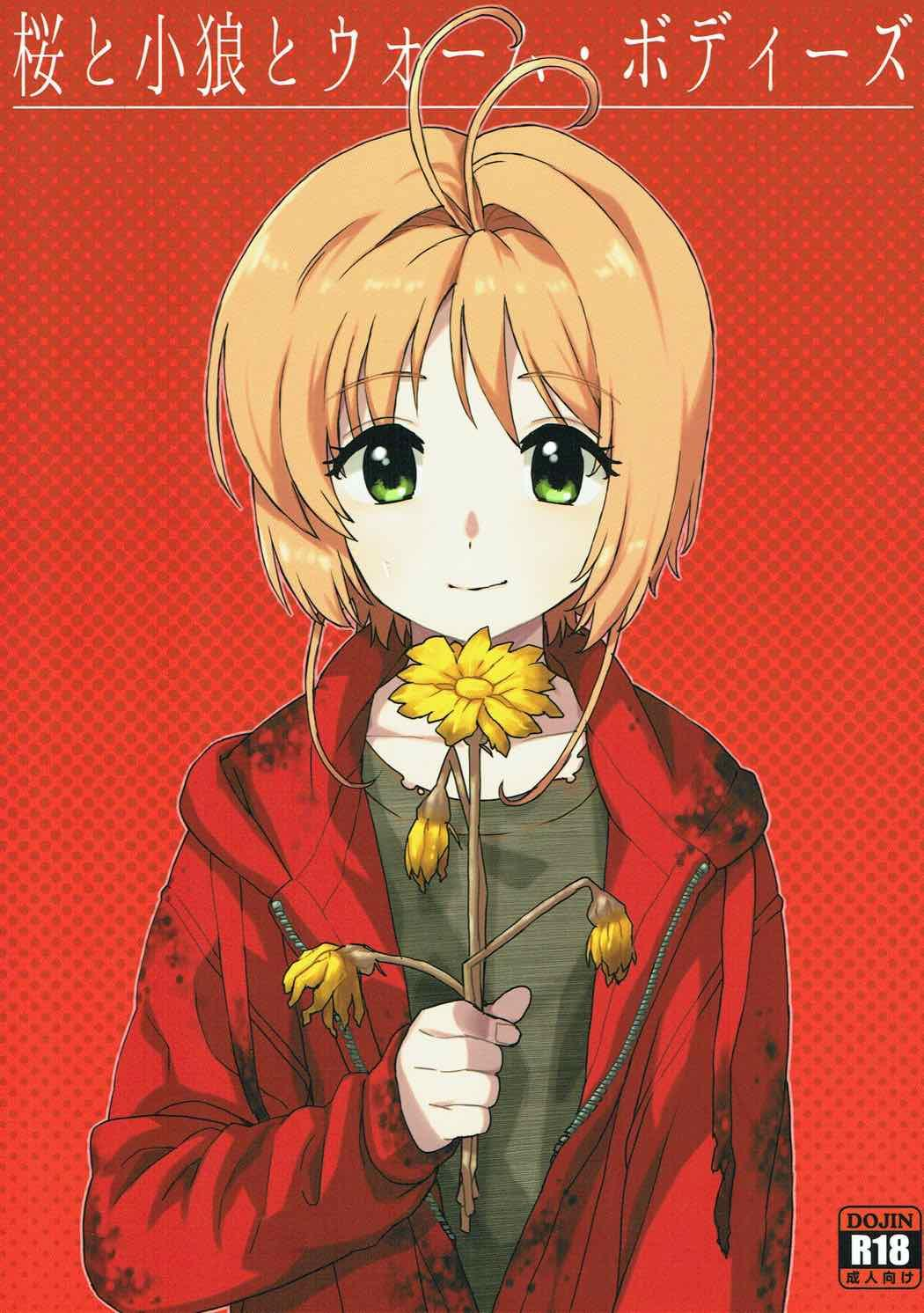 Sakura to Syaoran to Warm Bodies 0