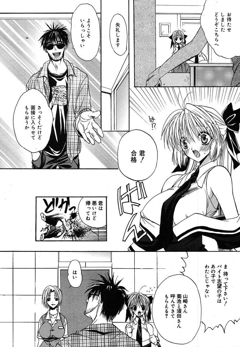 Comic Megaplus Vol.08 101