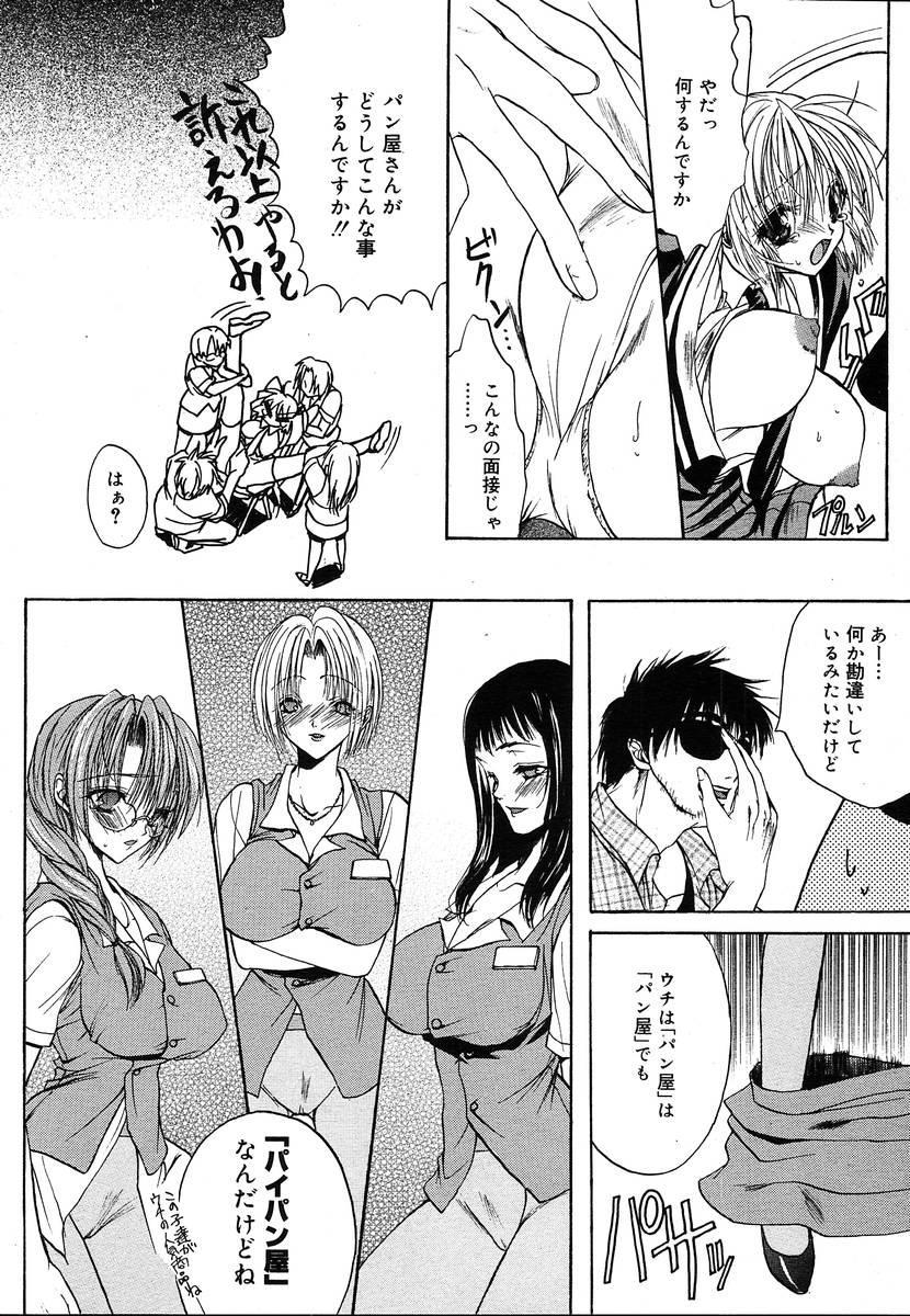 Comic Megaplus Vol.08 103