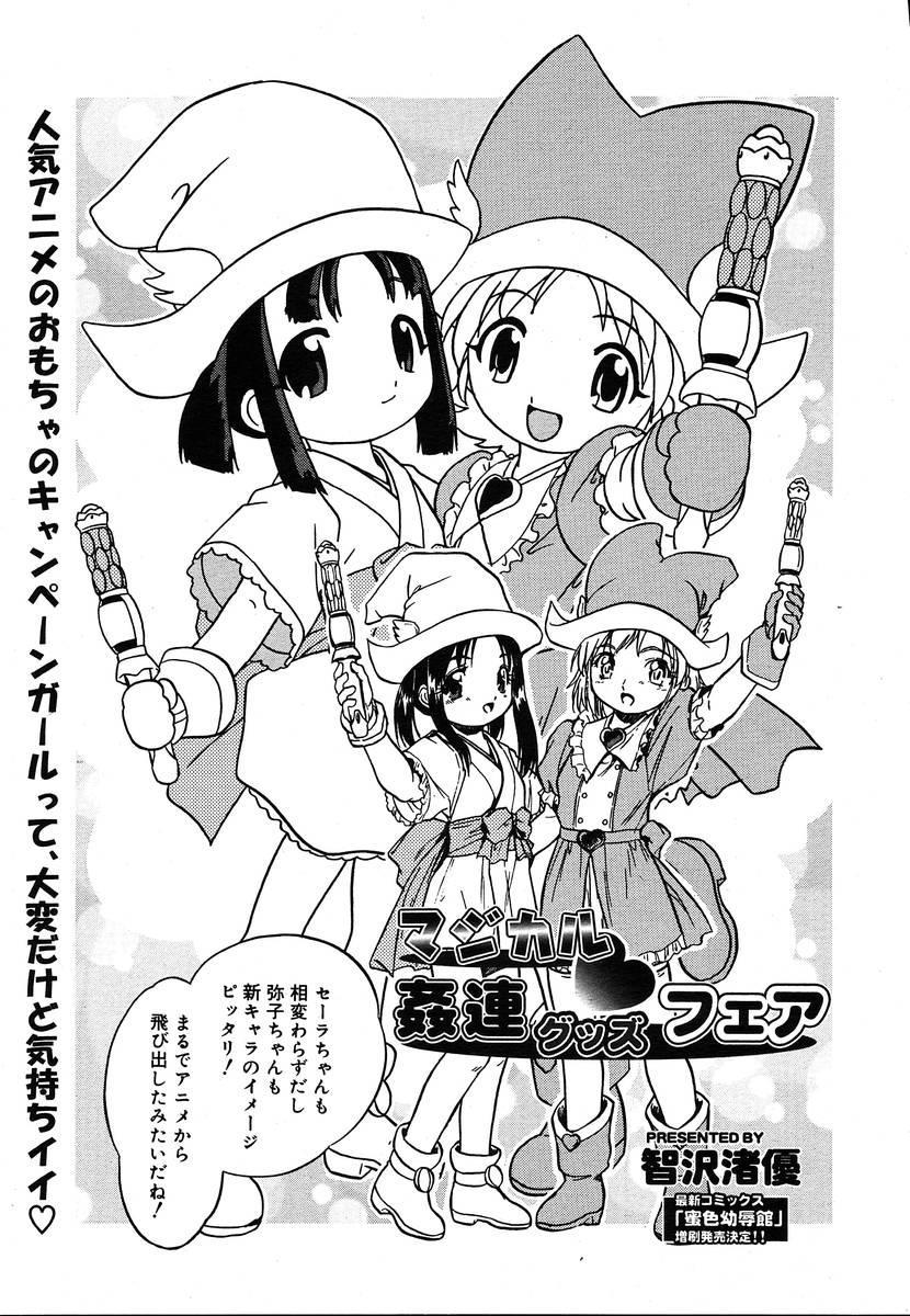 Comic Megaplus Vol.08 116