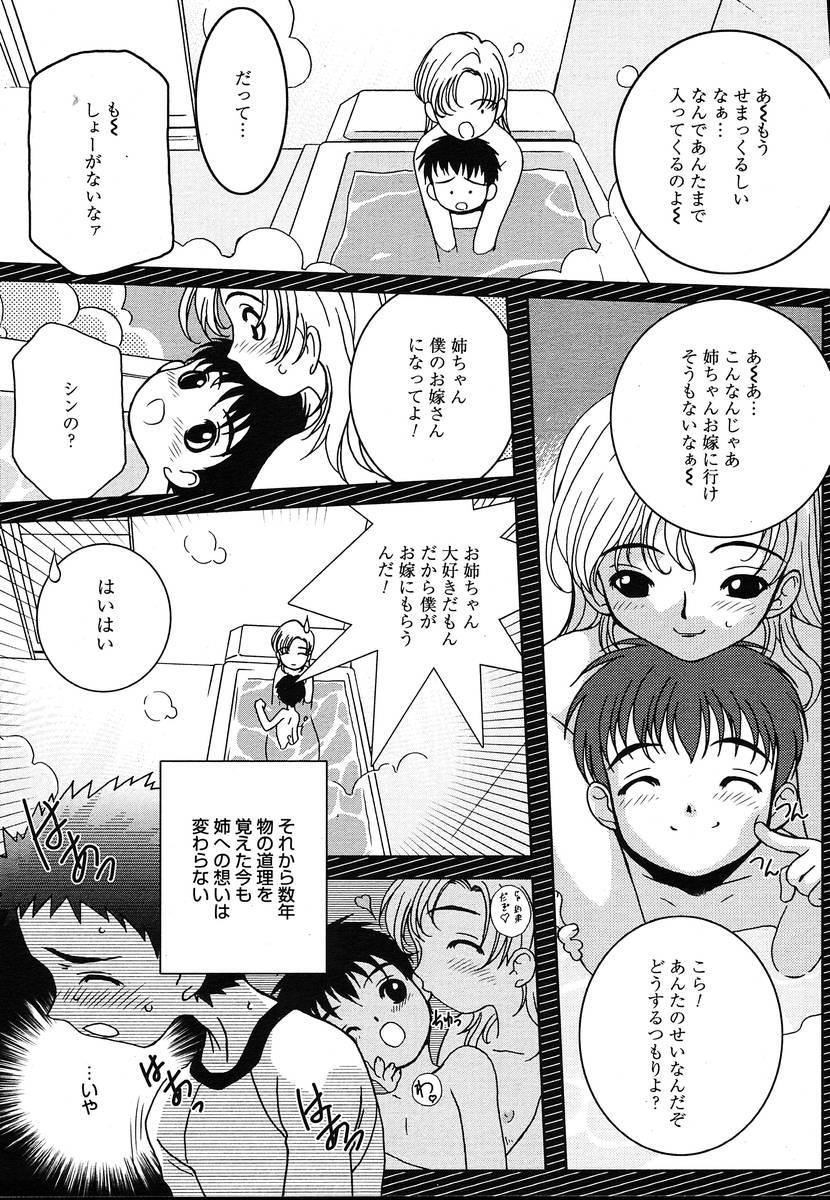 Comic Megaplus Vol.08 132