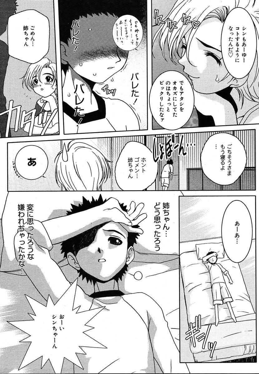 Comic Megaplus Vol.08 136