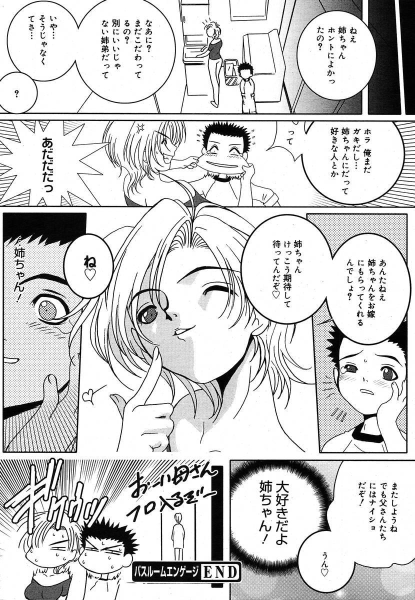 Comic Megaplus Vol.08 149