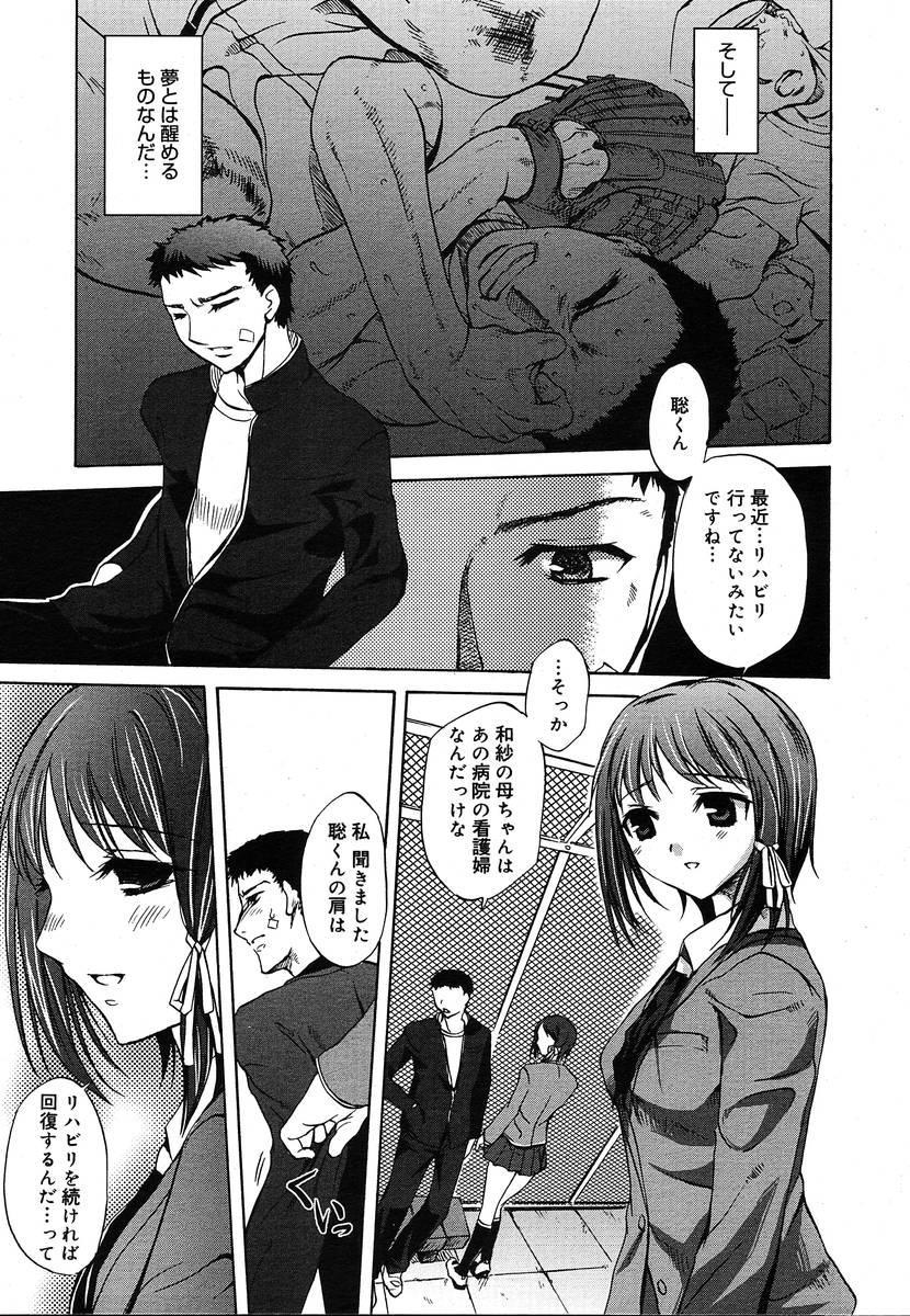 Comic Megaplus Vol.08 154