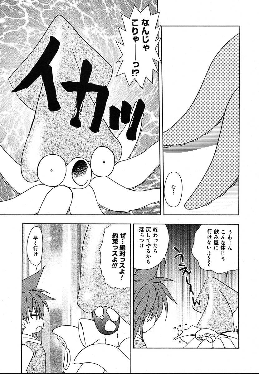 Comic Megaplus Vol.08 172