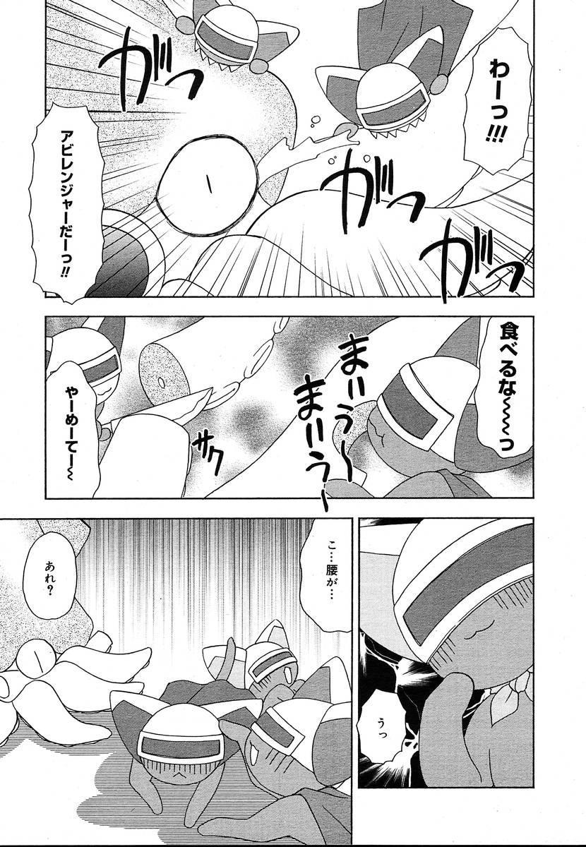 Comic Megaplus Vol.08 180