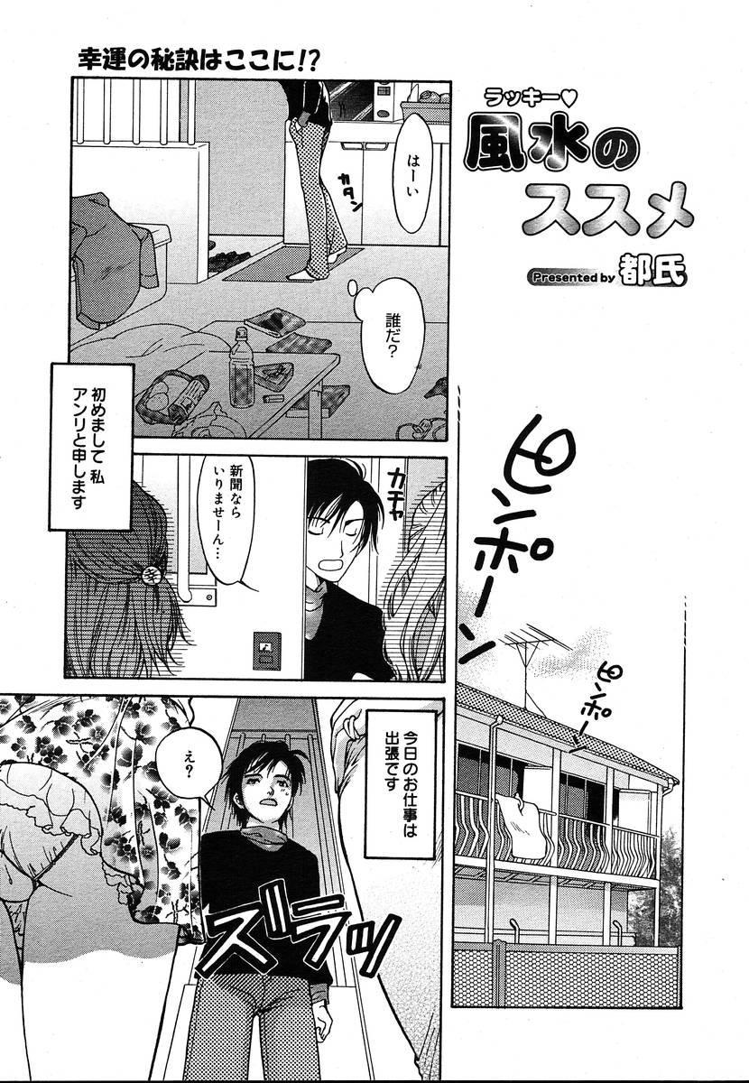 Comic Megaplus Vol.08 184
