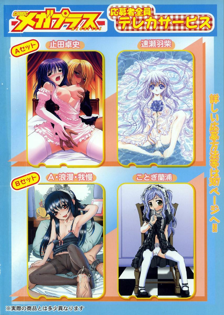 Comic Megaplus Vol.08 1