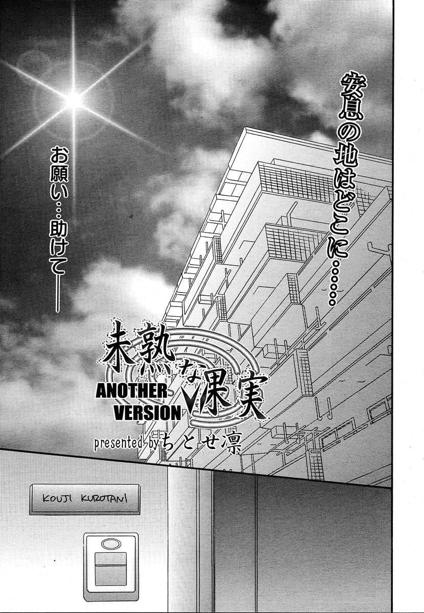 Comic Megaplus Vol.08 206