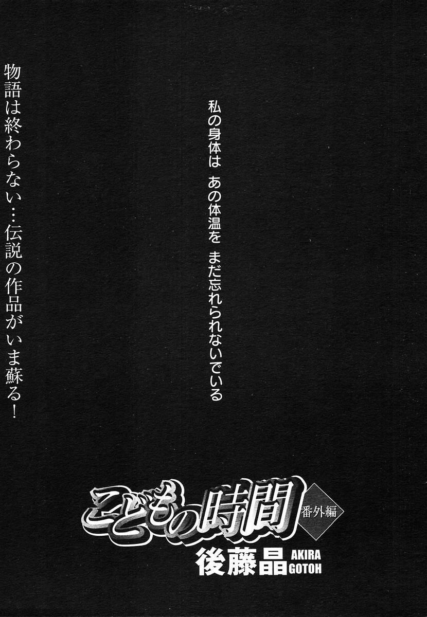 Comic Megaplus Vol.08 20