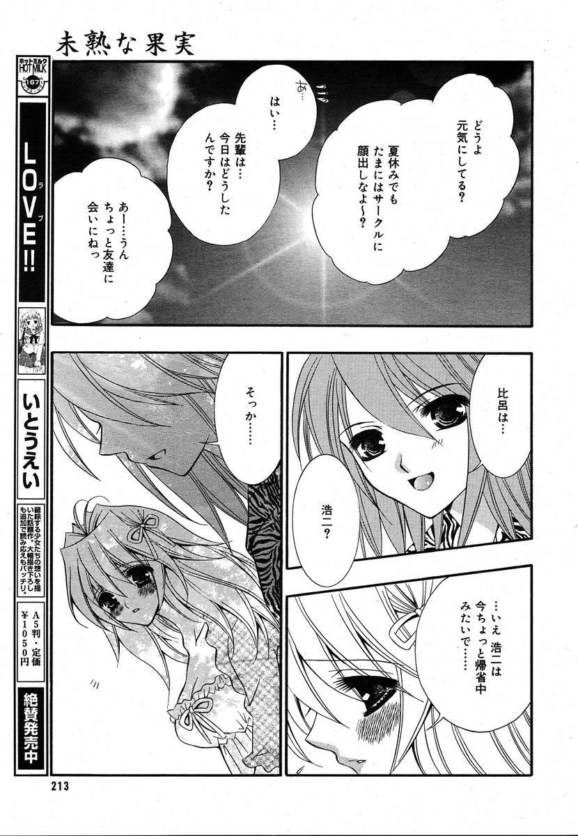 Comic Megaplus Vol.08 210