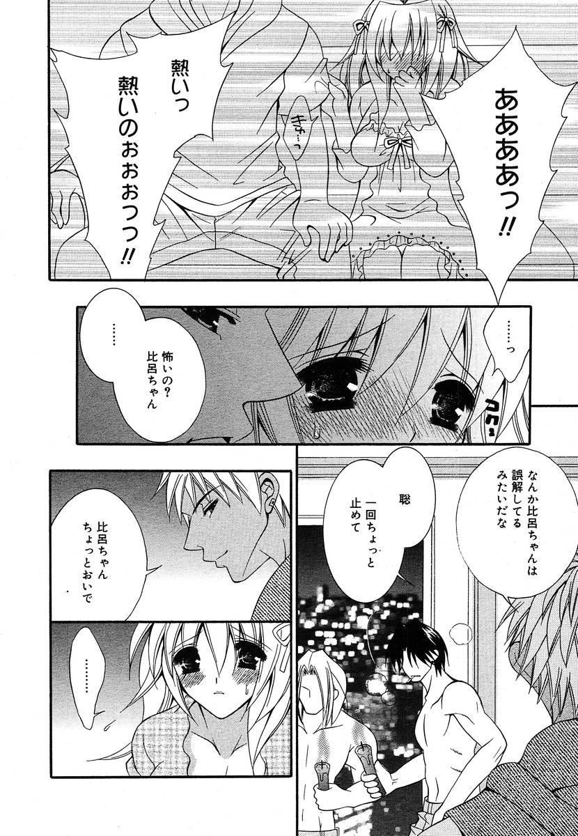Comic Megaplus Vol.08 227