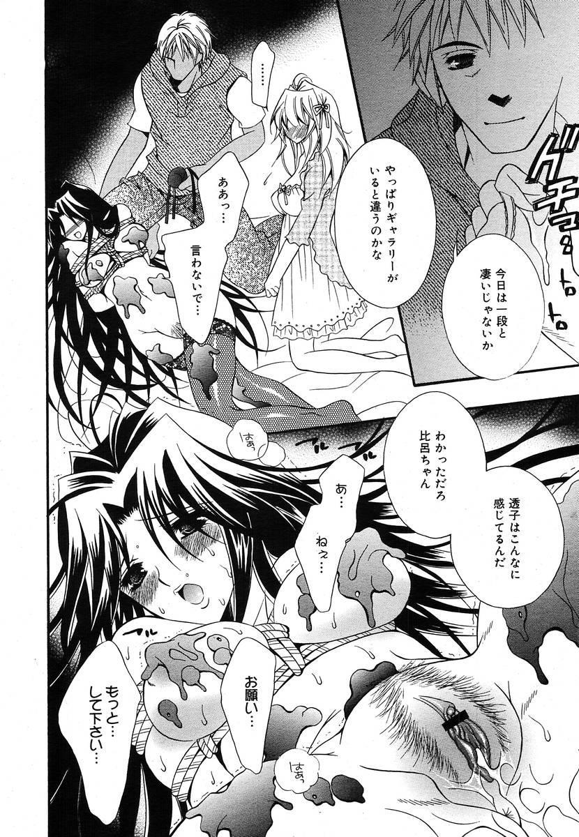 Comic Megaplus Vol.08 229