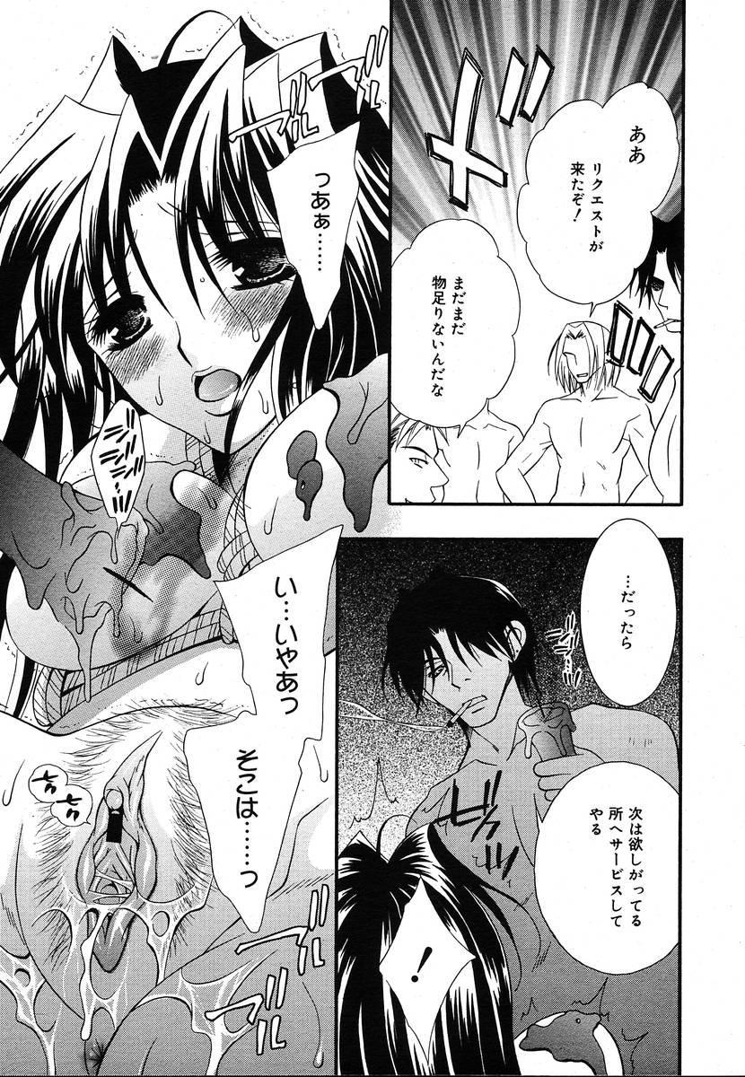 Comic Megaplus Vol.08 230